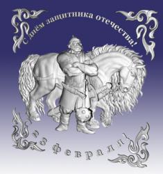 Илья Муромец - с 23 Февраля.PNG